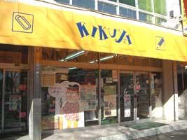 神奈川県相模原市店舗
